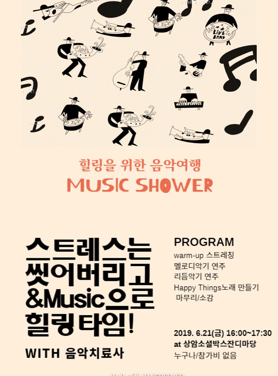 뮤직샤워 포스터.png