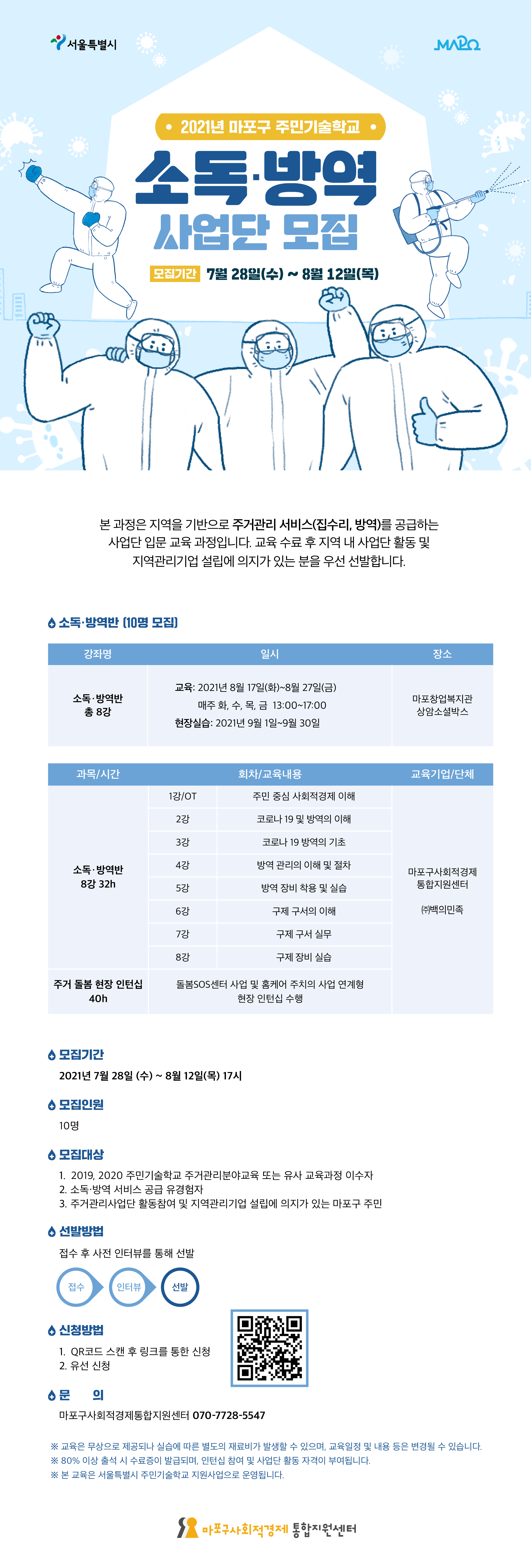 2021 마포구시청_주민기술학교소독방역단 수정2.png