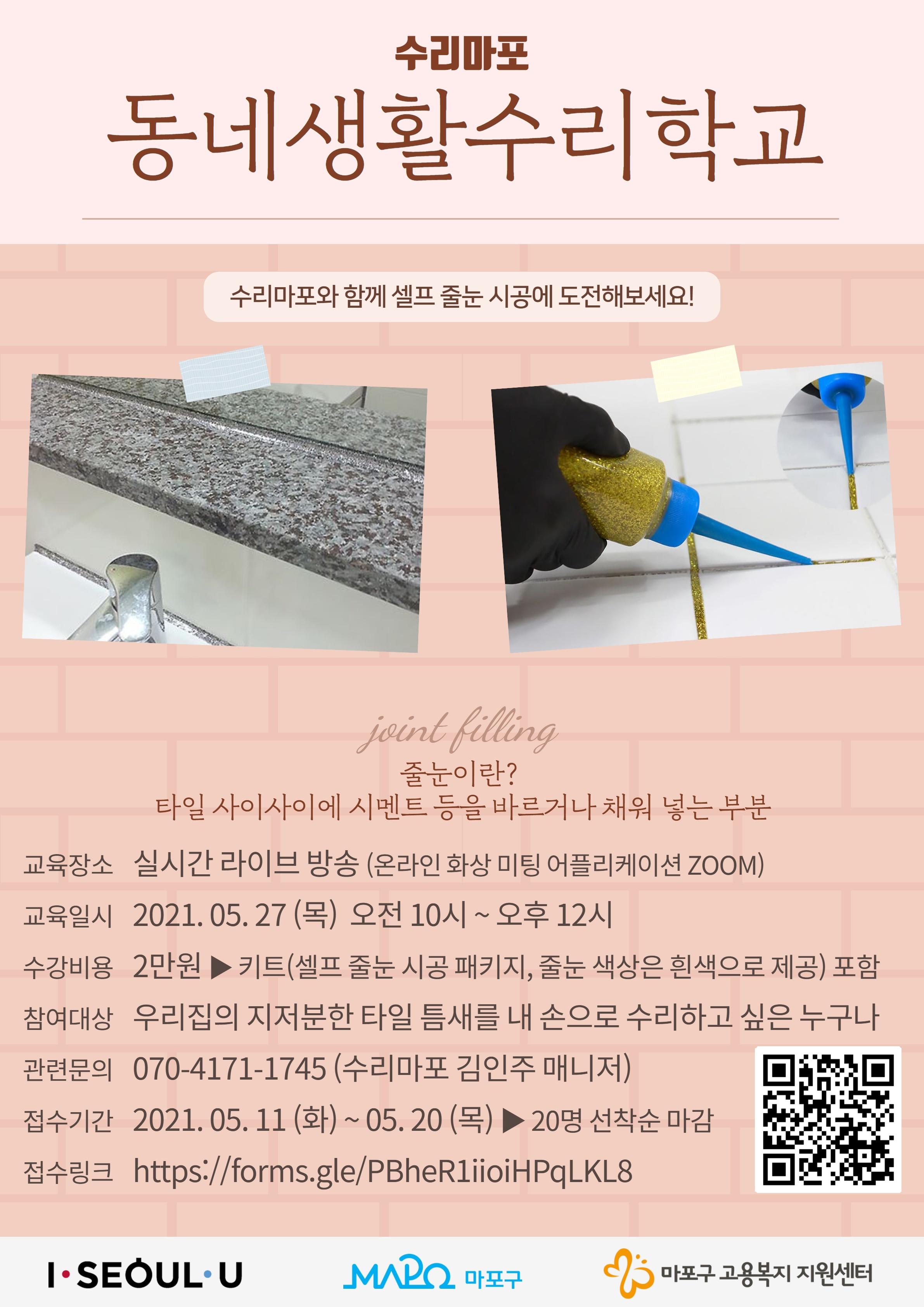 동수학교0527_웹용1.jpg