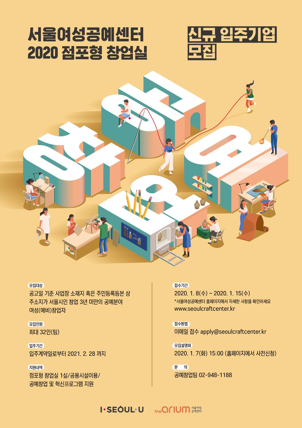 [포스터]2020 신규입주기업 모집.png
