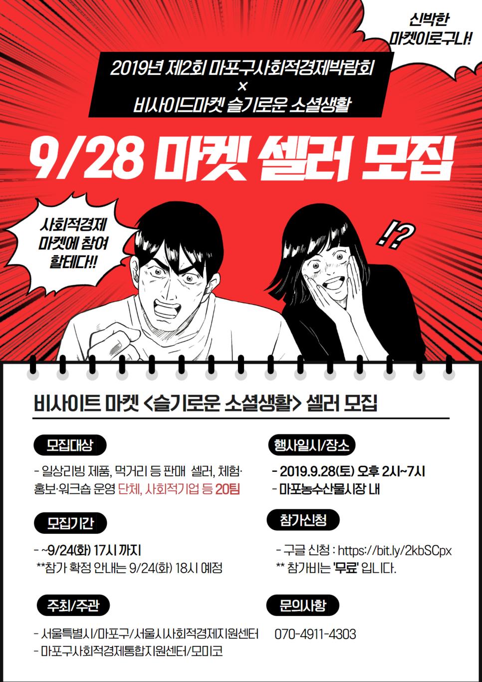 슬기로운소셜생활_셀러모집_9.28.png