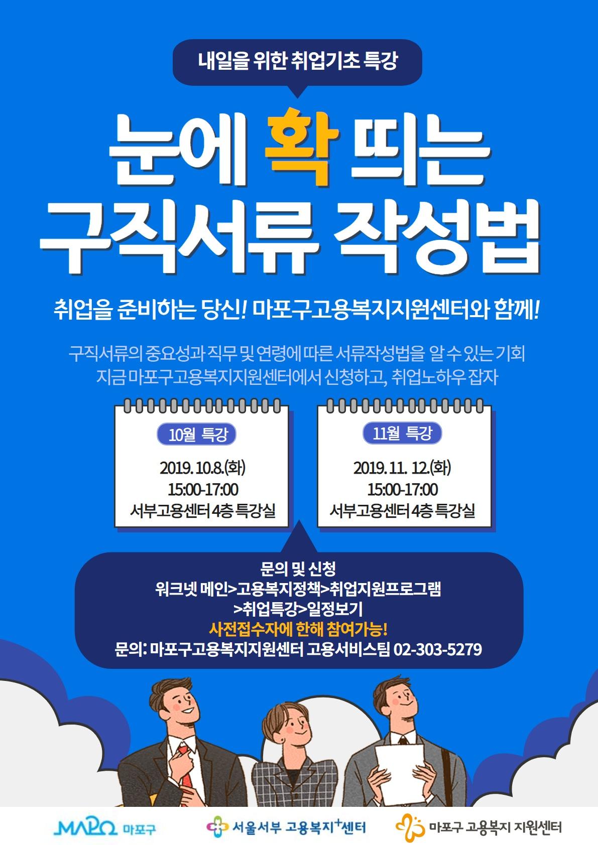 구직서류 작성특강.jpg