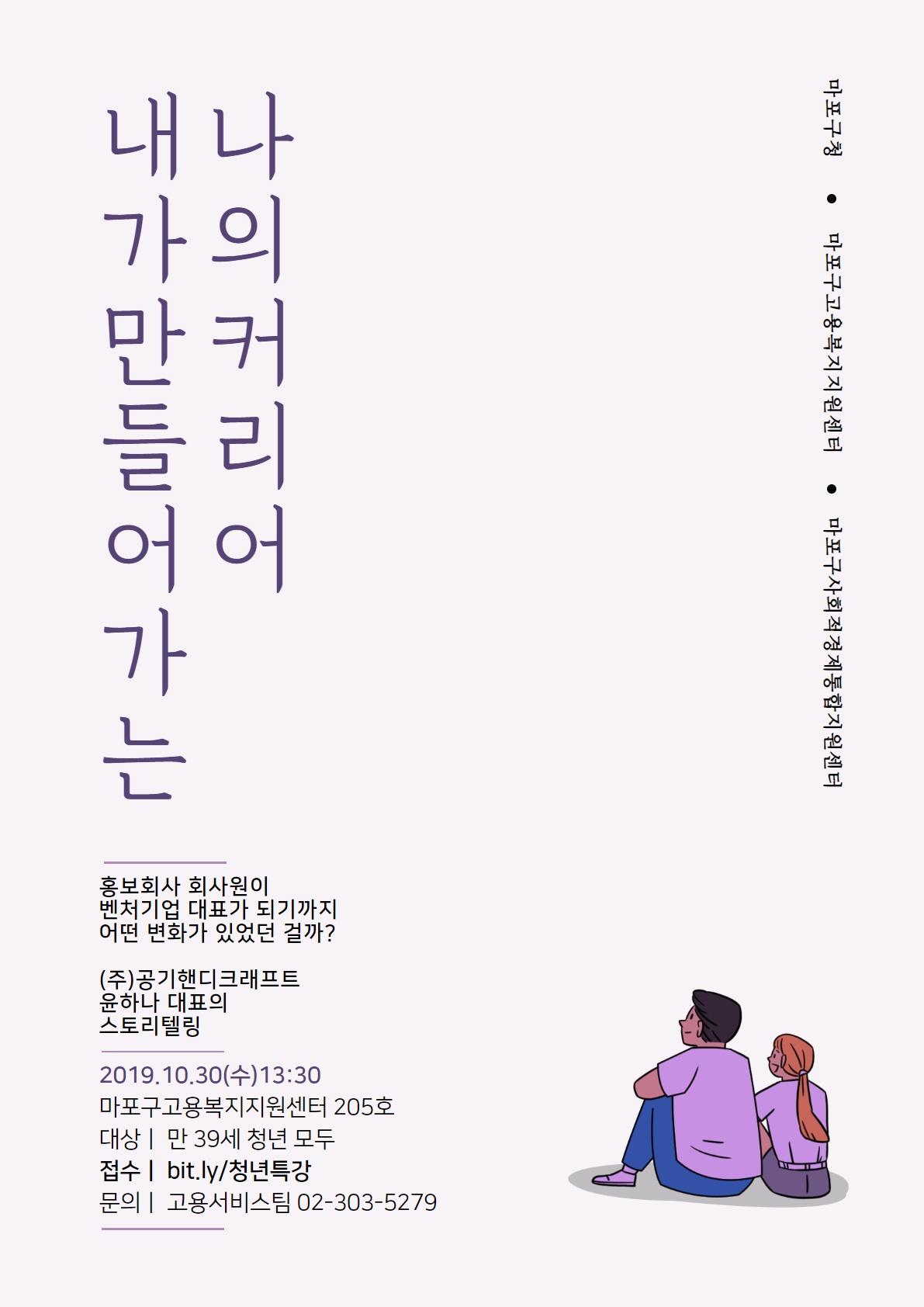 청년특강(1030).jpg