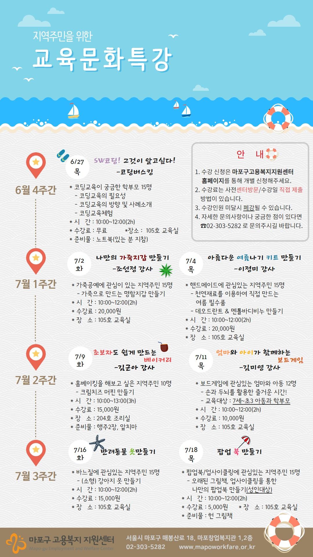 교육문화특강-마포구고용복지지원센터(최종).jpg