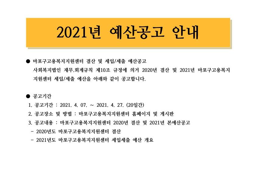 예산공고 안내문(0407)_1.jpg