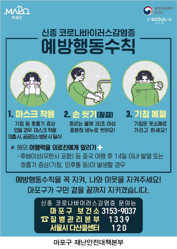 ★★20200129_코로나_포스터_최종.jpg