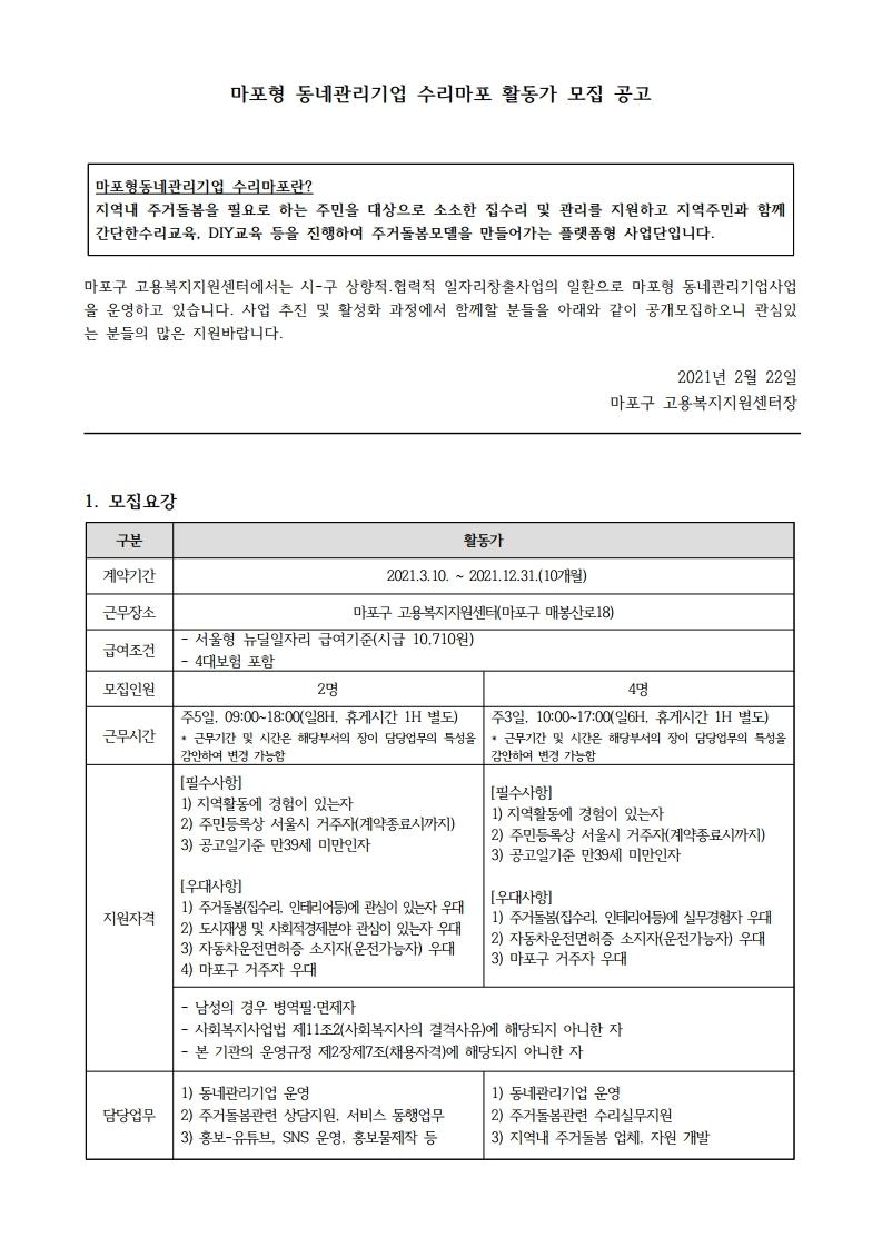 (채용공고문) 2021년 동네관리기업활동가-1차.pdf_page_1.jpg