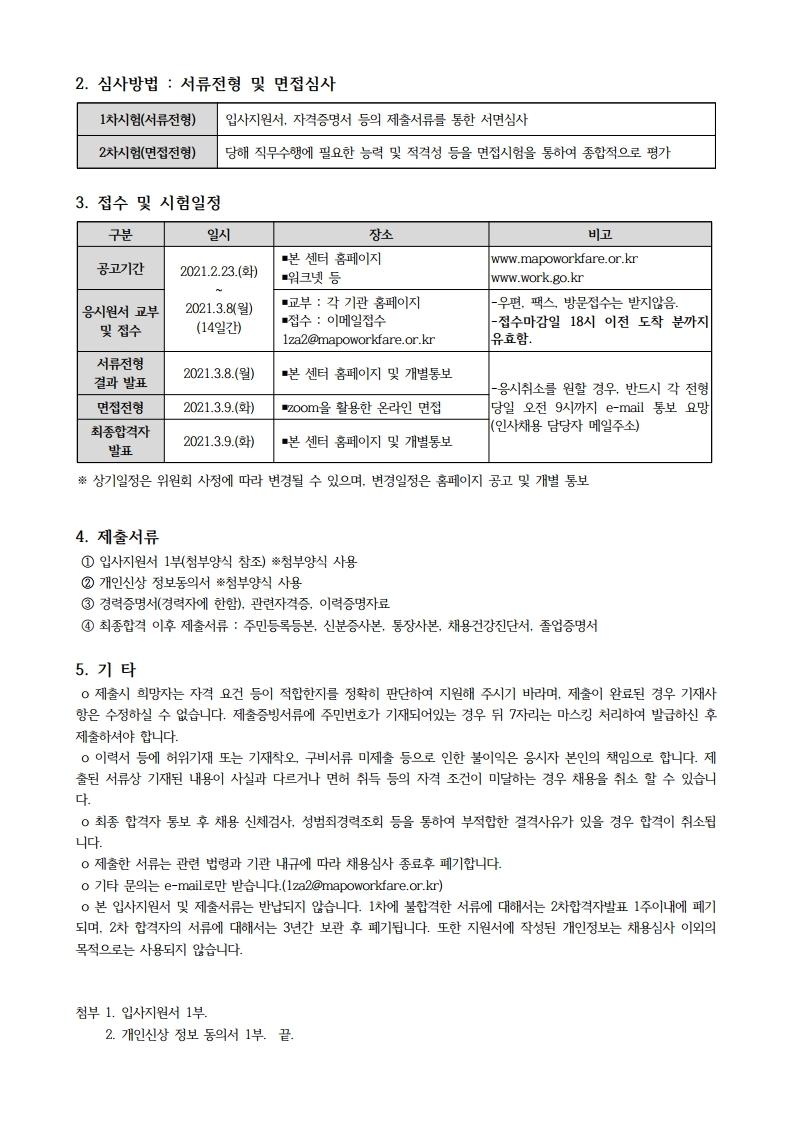 (채용공고문) 2021년 동네관리기업활동가-1차.pdf_page_2.jpg