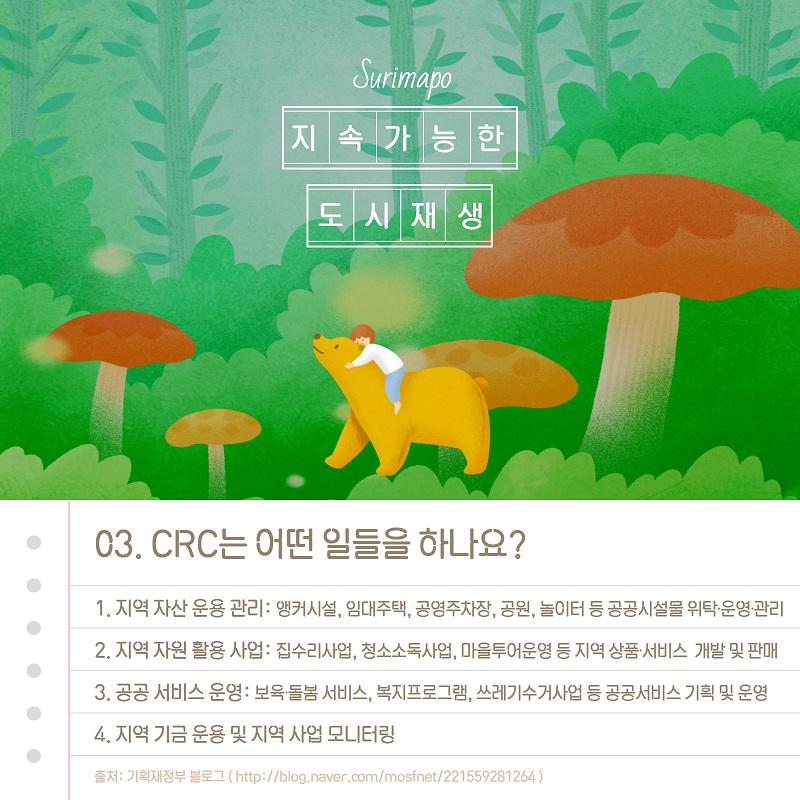 CRC4.jpg