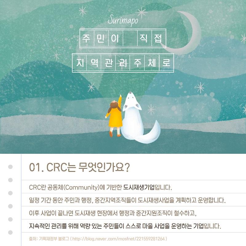 CRC2.jpg