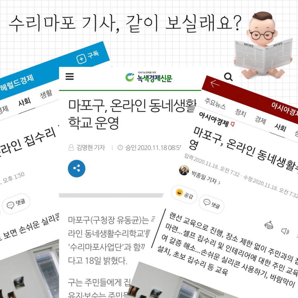 동네생활수리학교 홍보결과 카드.jpg