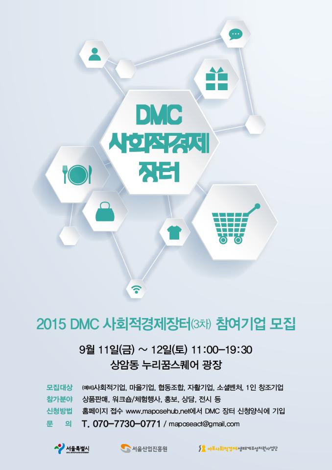 DMC장터 웹자보.jpg