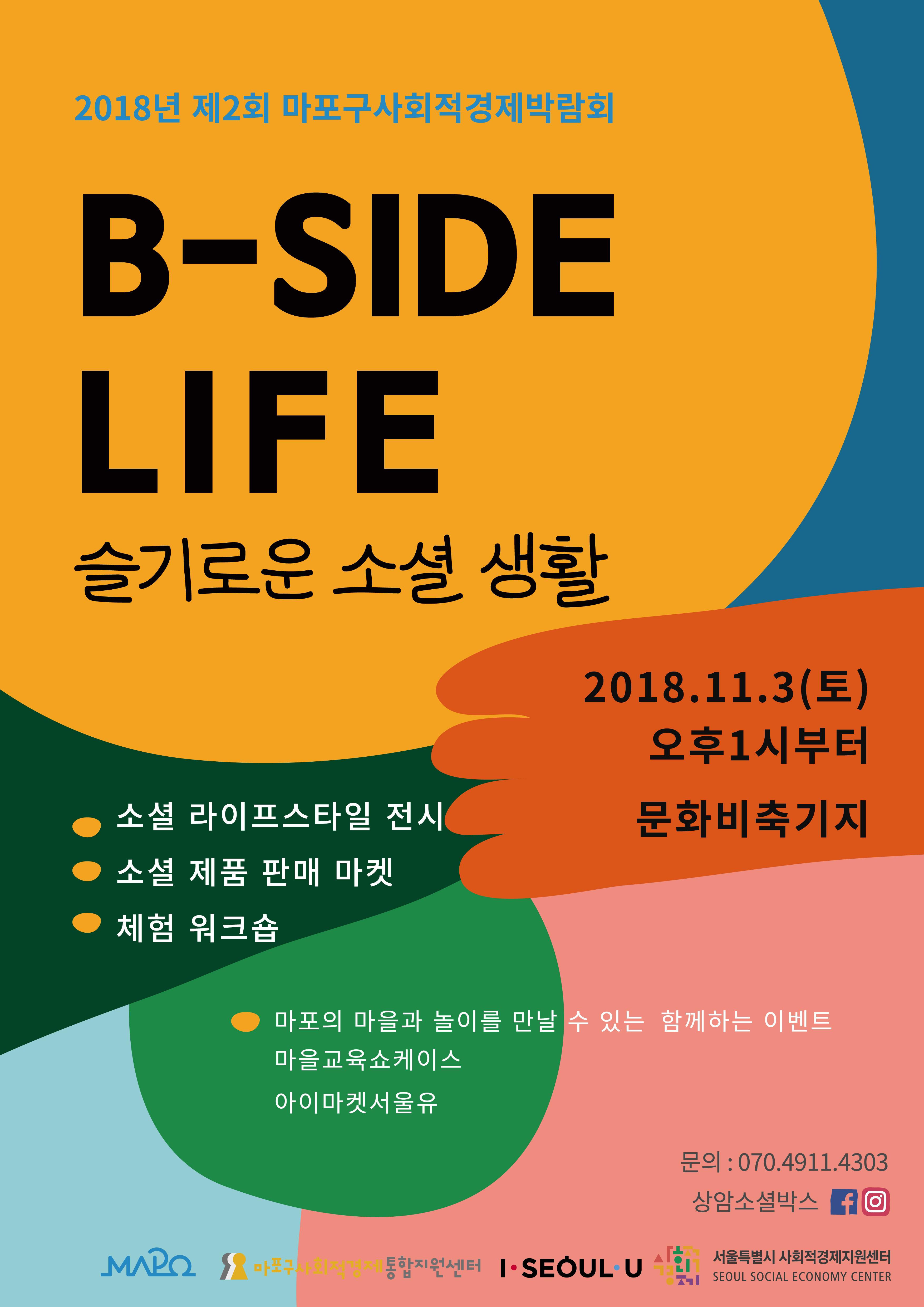 2018년 제2회 마포구사회적경제박람회.jpg
