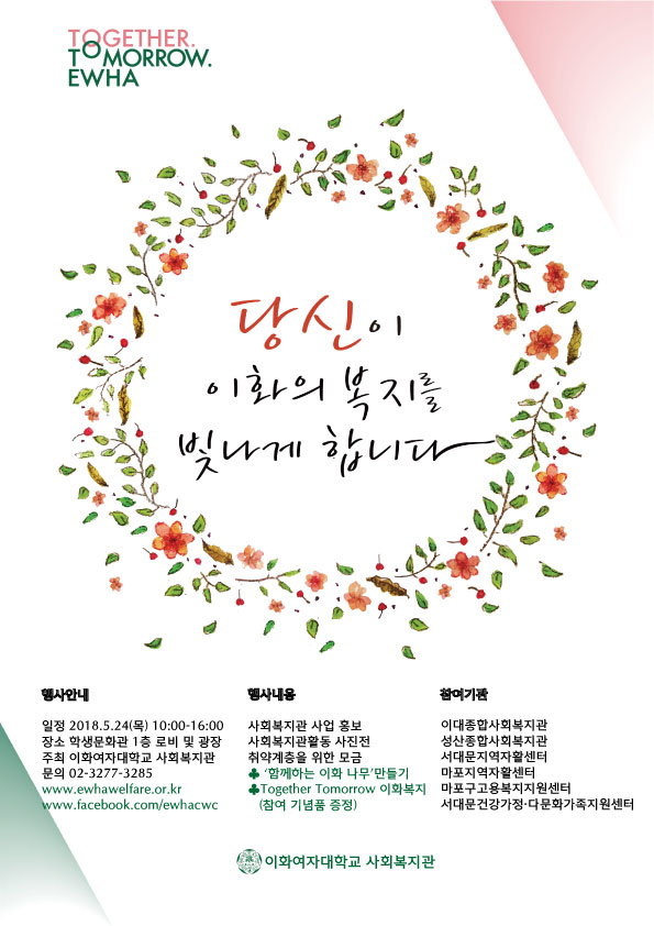 2018년-공동모금홍보행사-홍보지.jpg
