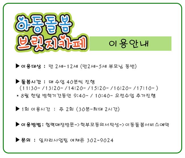 아동돌봄브릿지카페운영안내1.png