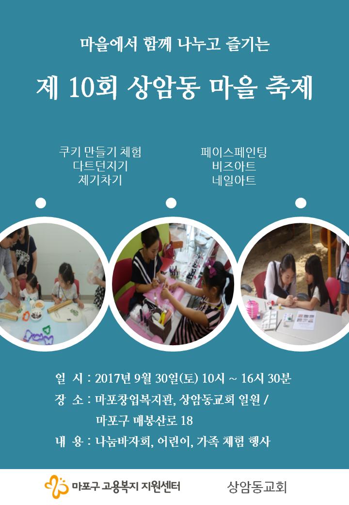 상암동_마을축제(20170930).png